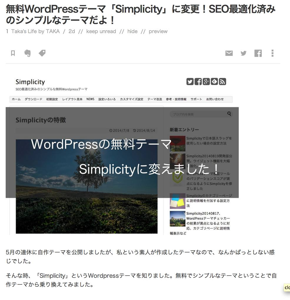 SimplicityのRSSサムネイル 01 20140823 234734