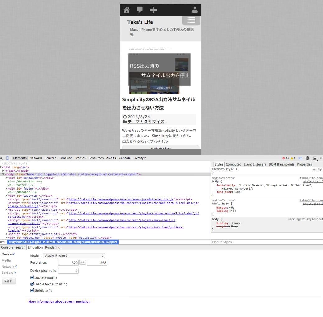 Chromeでモバイル表示機能 05 20140827 225242