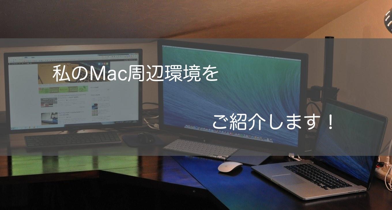 私のMac周辺環境をご紹介 01 20140819 220943