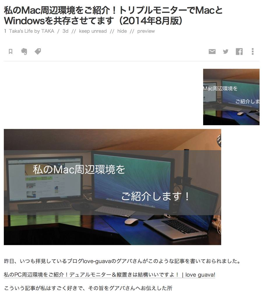 SimplicityのRSSサムネイル 02 20140823 234734