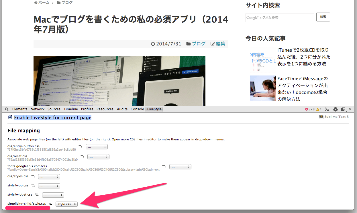 EmmetLiveStyleでSublime Text3でリアルタイムプレビューが出来て超便利 05 20140817 150921
