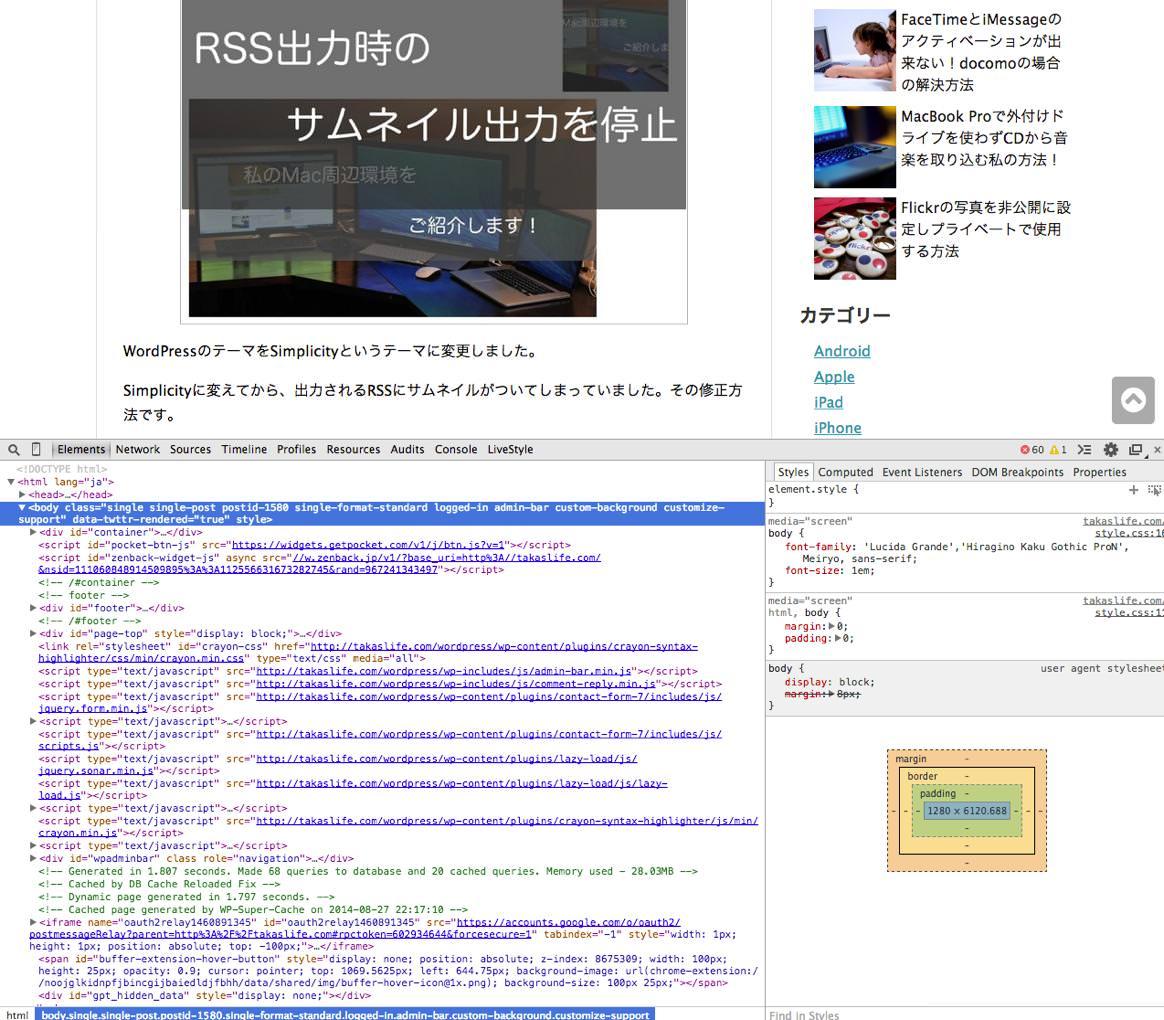 Chromeでモバイル表示機能 08 20140827 225242