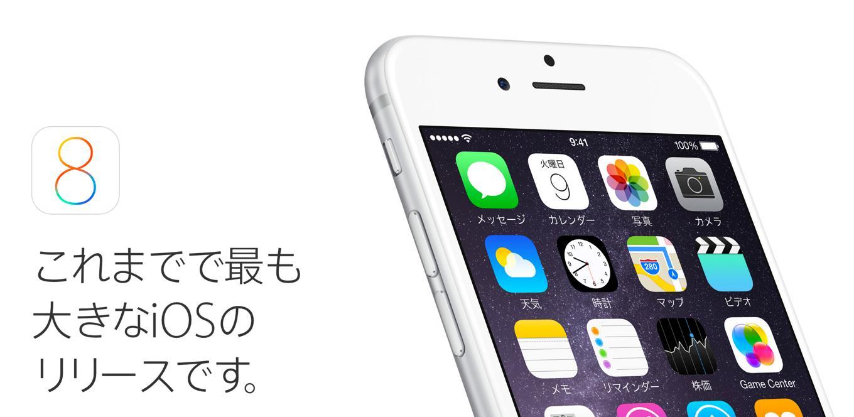 IPhoneバックアップ 01 20140917 224952