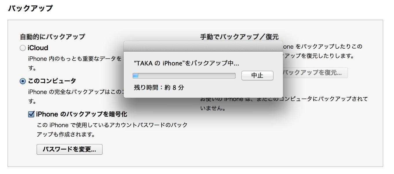 IPhoneバックアップ 03 20140917 222014