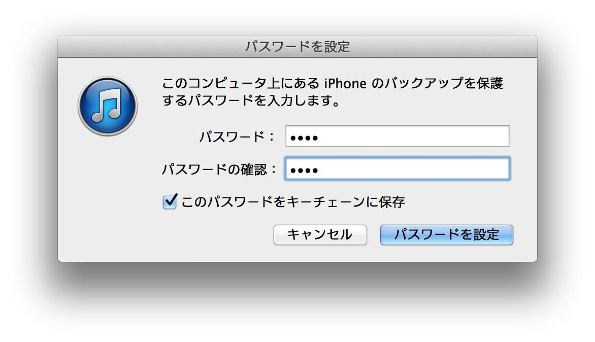 IPhoneバックアップ 07 20140917 222014