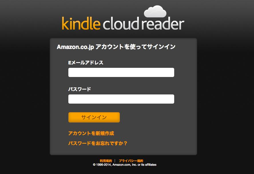 Kindle Cloud Reader 01 20140919 233846