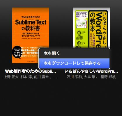 Kindle Cloud Reader 02 20140919 234448