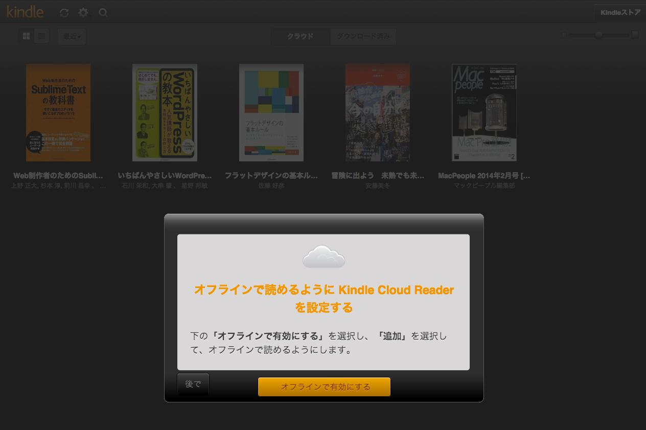 Kindle Cloud Reader 03 20140919 233846