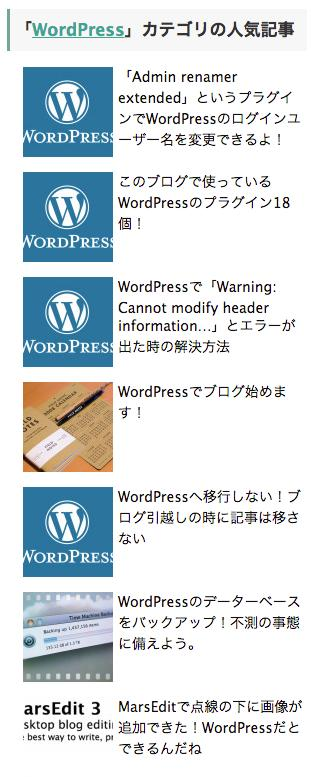 WordPress Popular Posts 01 20141004 115615