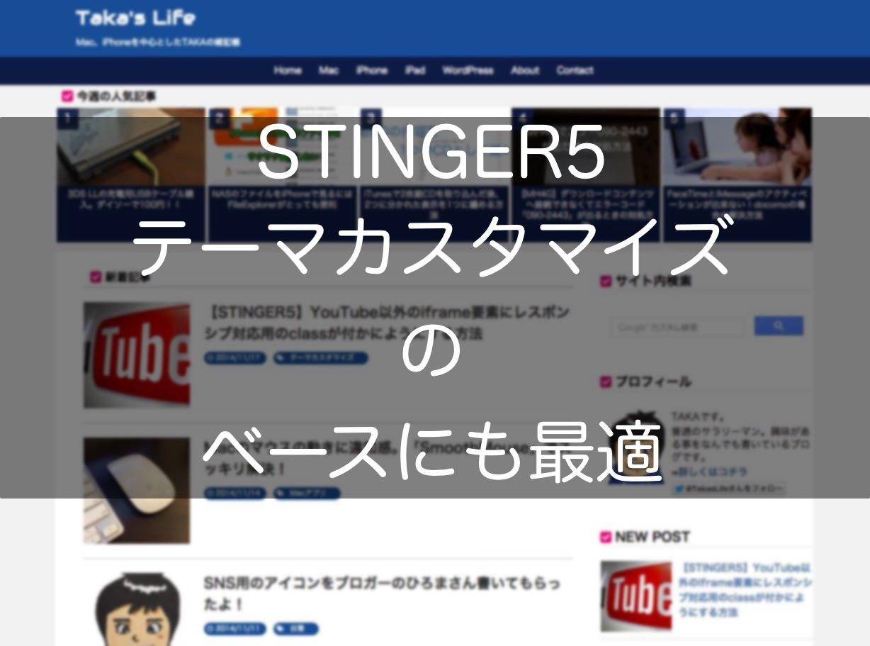 STINGER5 01 20141201 232200