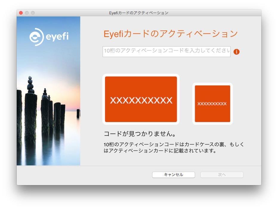 Eyefi Mobi 02 20150107 225842