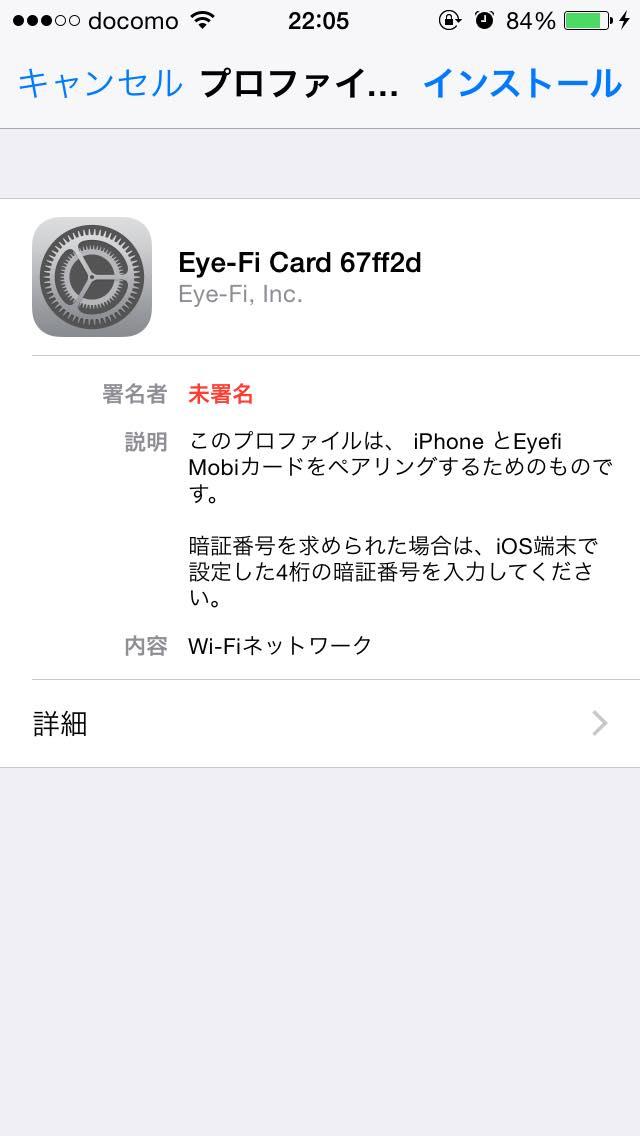 Eyefi Mobi 09 20150106 134816