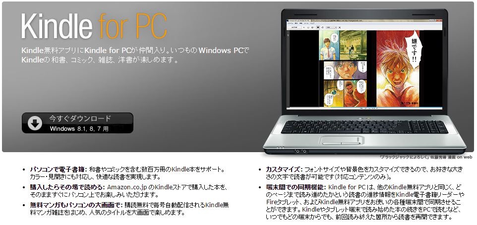 Kindle for PC 02 20150121 224230