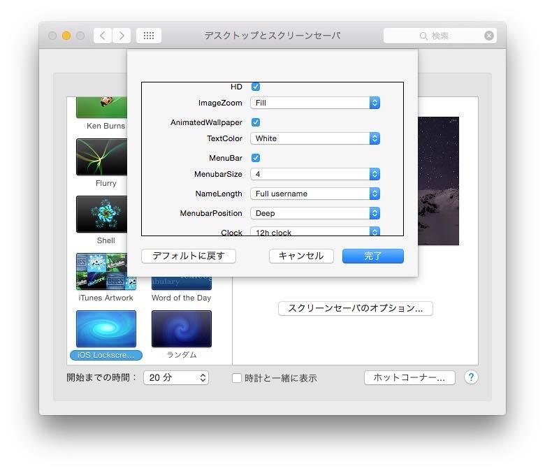 IOS screensaver for OSX 06 20150101 144755