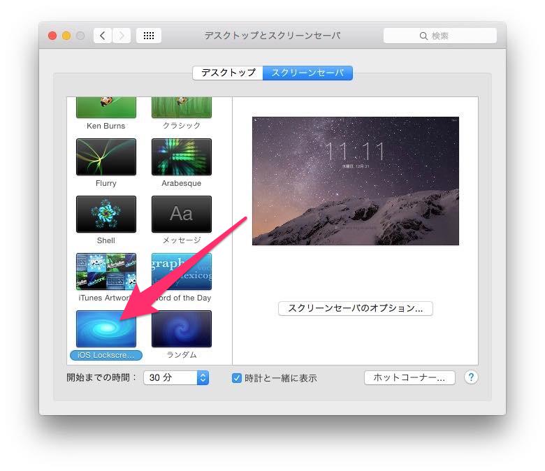IOS screensaver for OSX 03 20150101 144755