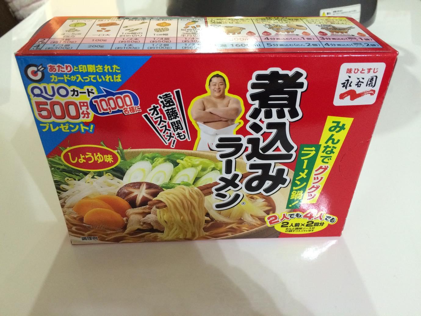 Nagatanien 03 20150105 102142
