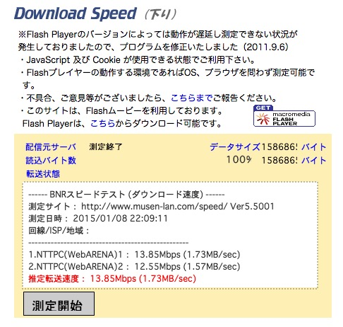 Speed test 01 20150108 220950