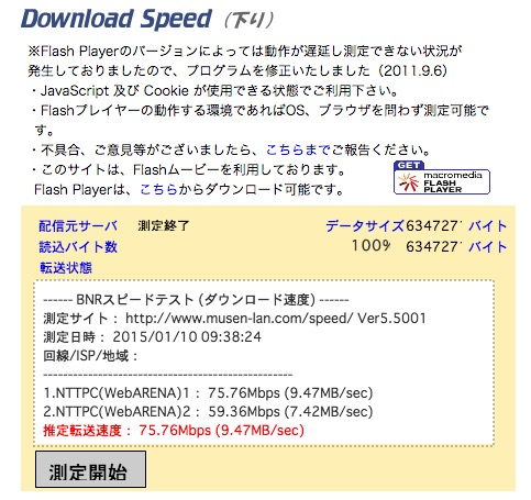 Speed test 07 20150110 093856