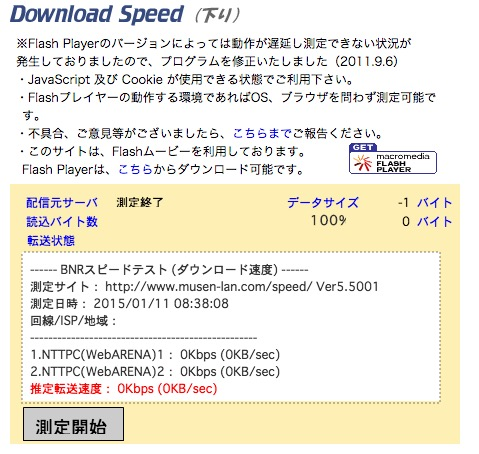 Speed test 09 20150111 083859