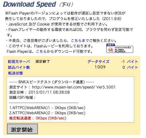 Speed test 09 20150111 083859