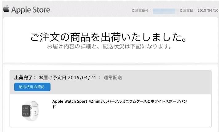 AppleWatch 01 20150423 230102