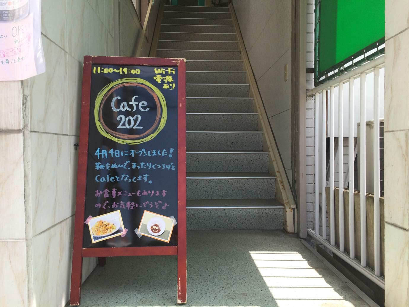Cafe202 01 20150425 123754