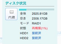 HDD交換 01 20150708 084002