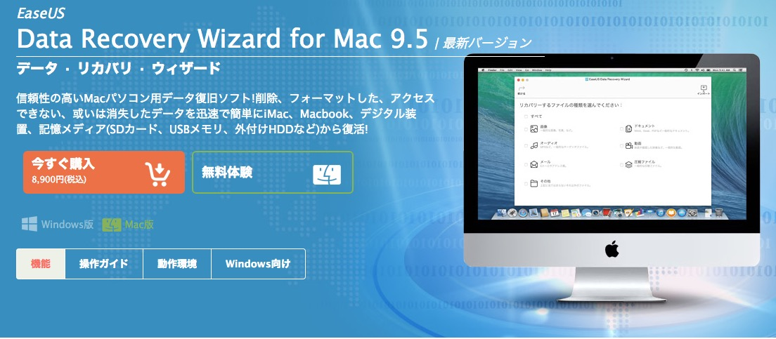 Data Recovery Wizard 01 20151114 212810