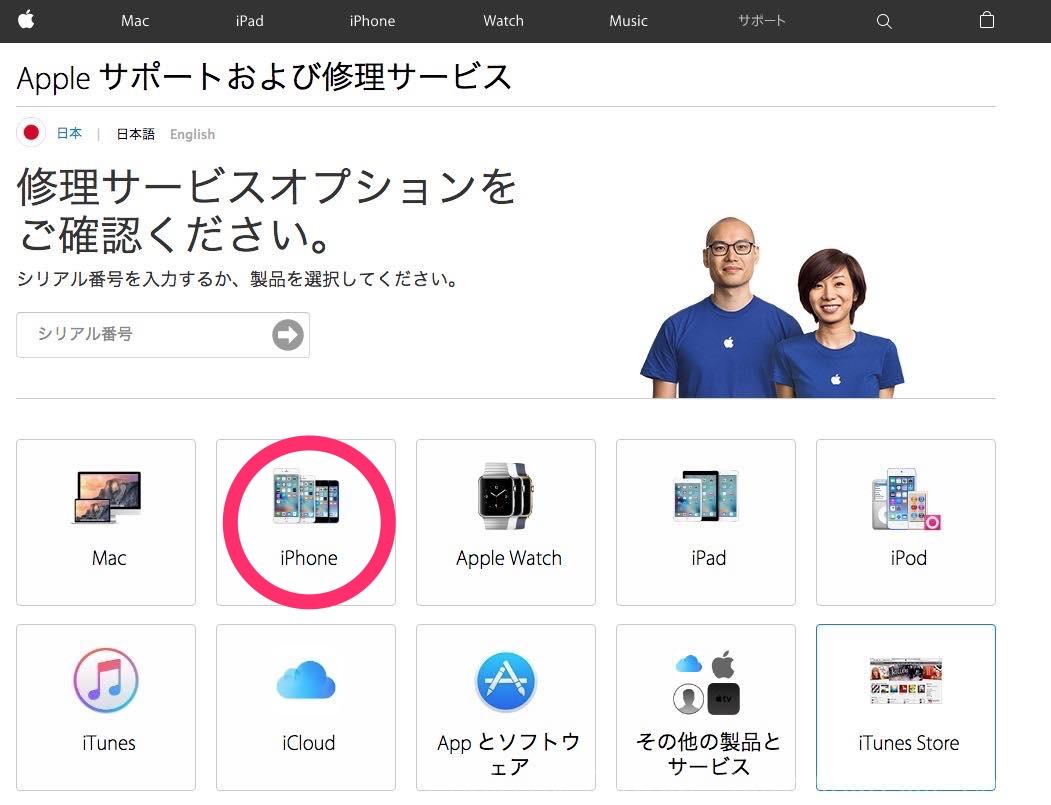 AppleCare 01 20160129 214823