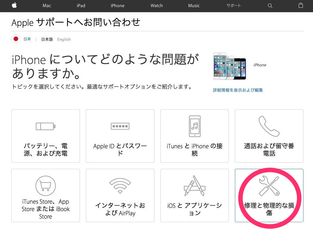 AppleCare 03 20160129 214935