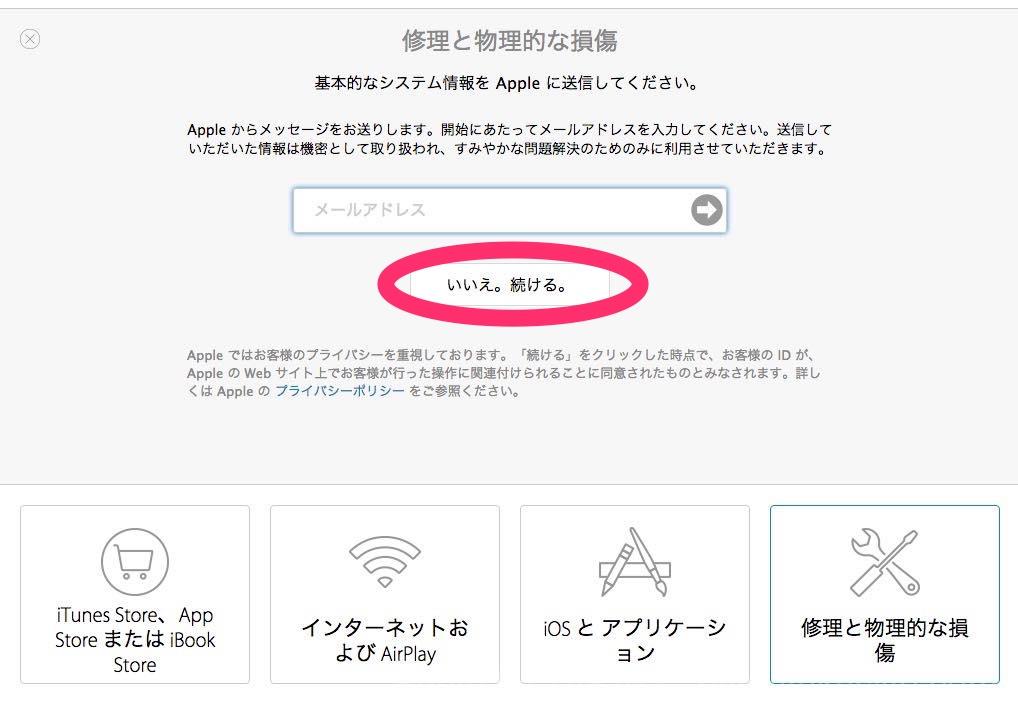 AppleCare 05 20160129 220025