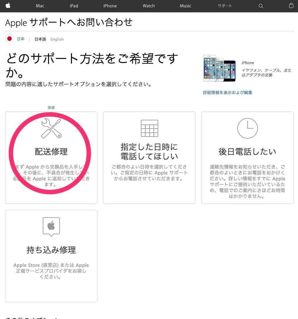 AppleCare 06 20160129 215057