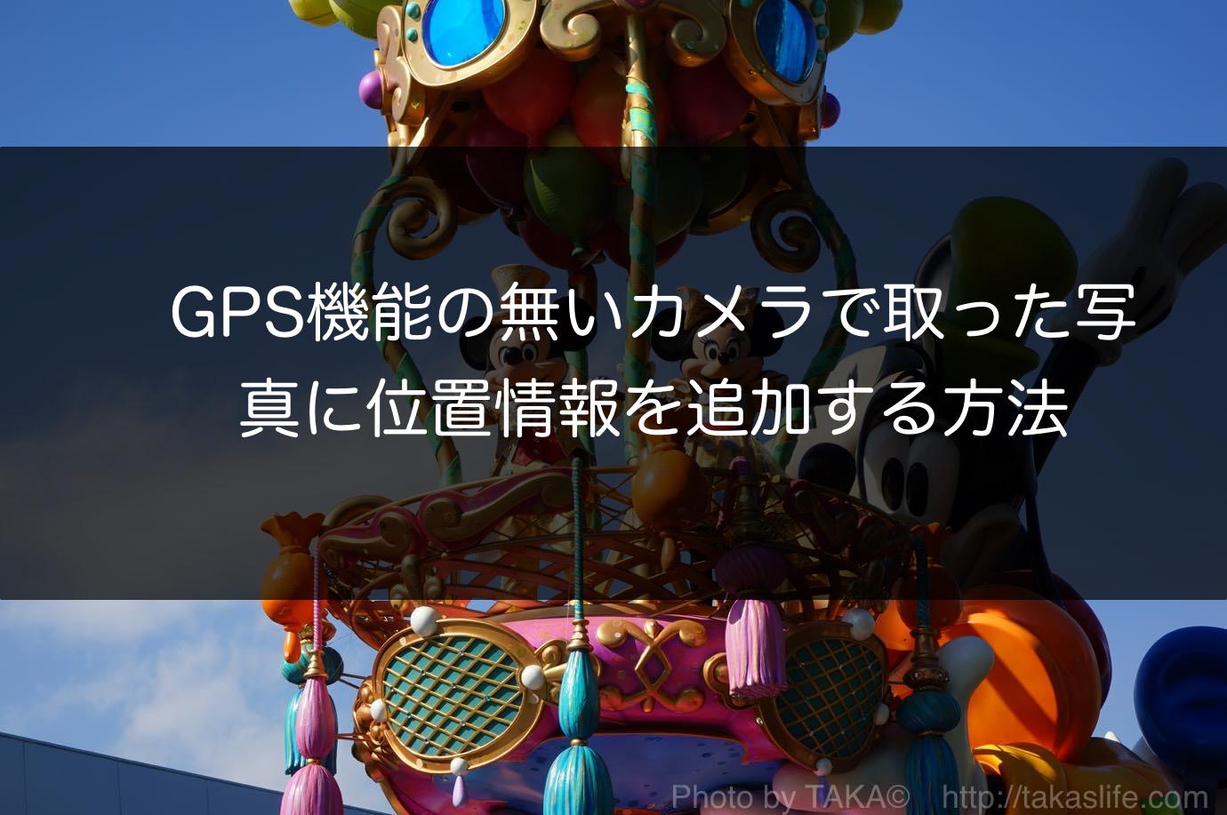 GPS情報追加 01 20160310 232959
