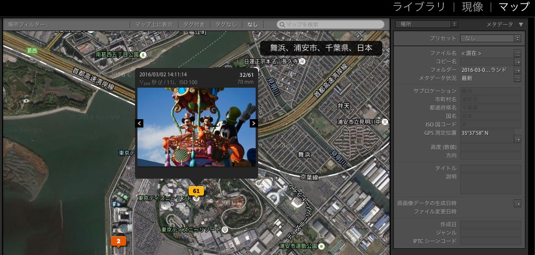 GPS情報追加 01 20160310 230701