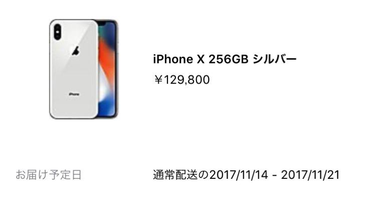 IPhone X 01 20171031 232749