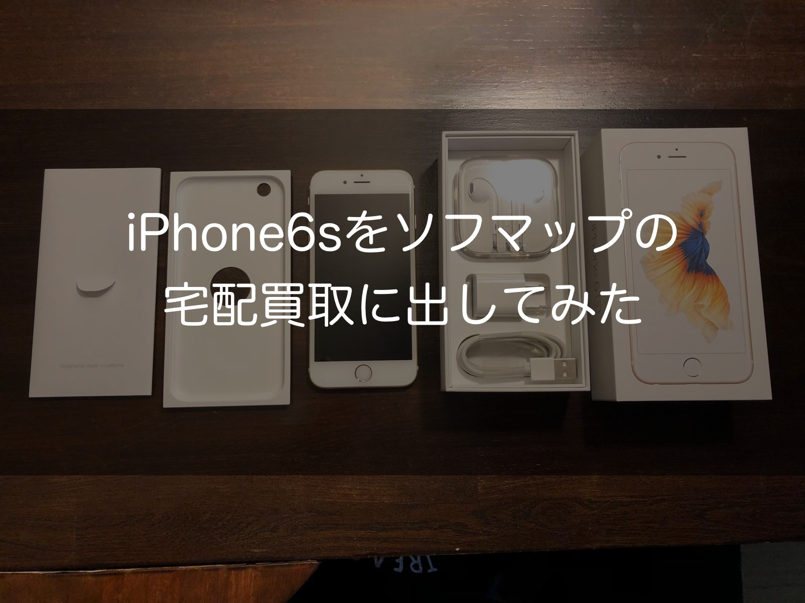 iPhone6s買取り_04
