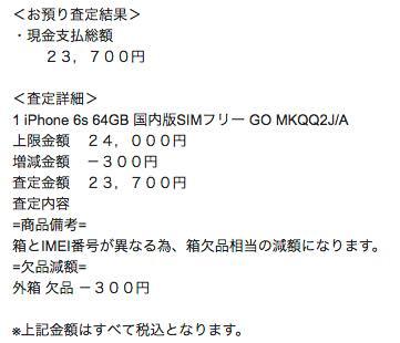 iPhone6s買取り_05