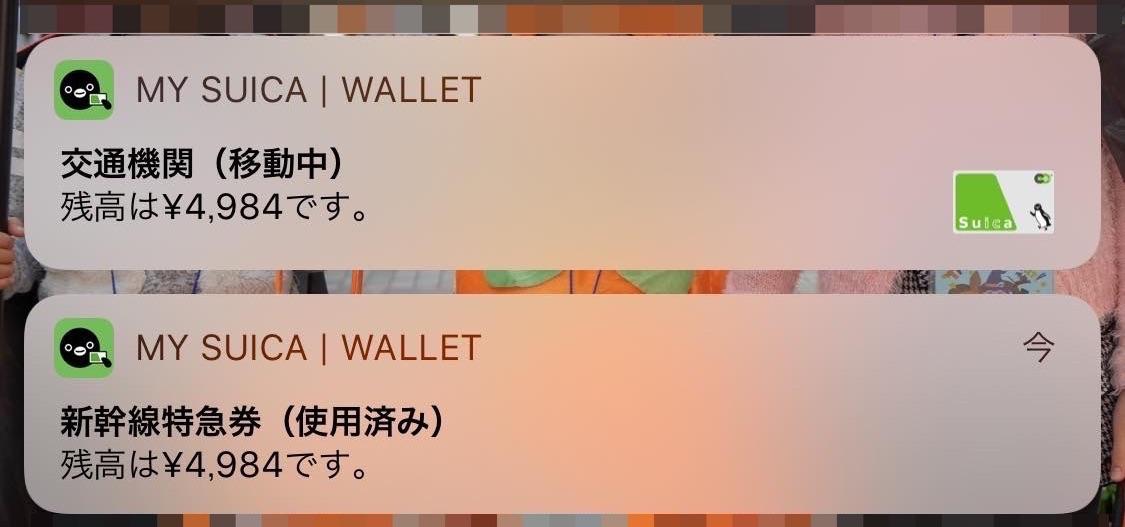 Suica新幹線特急券_01_20181124_171419
