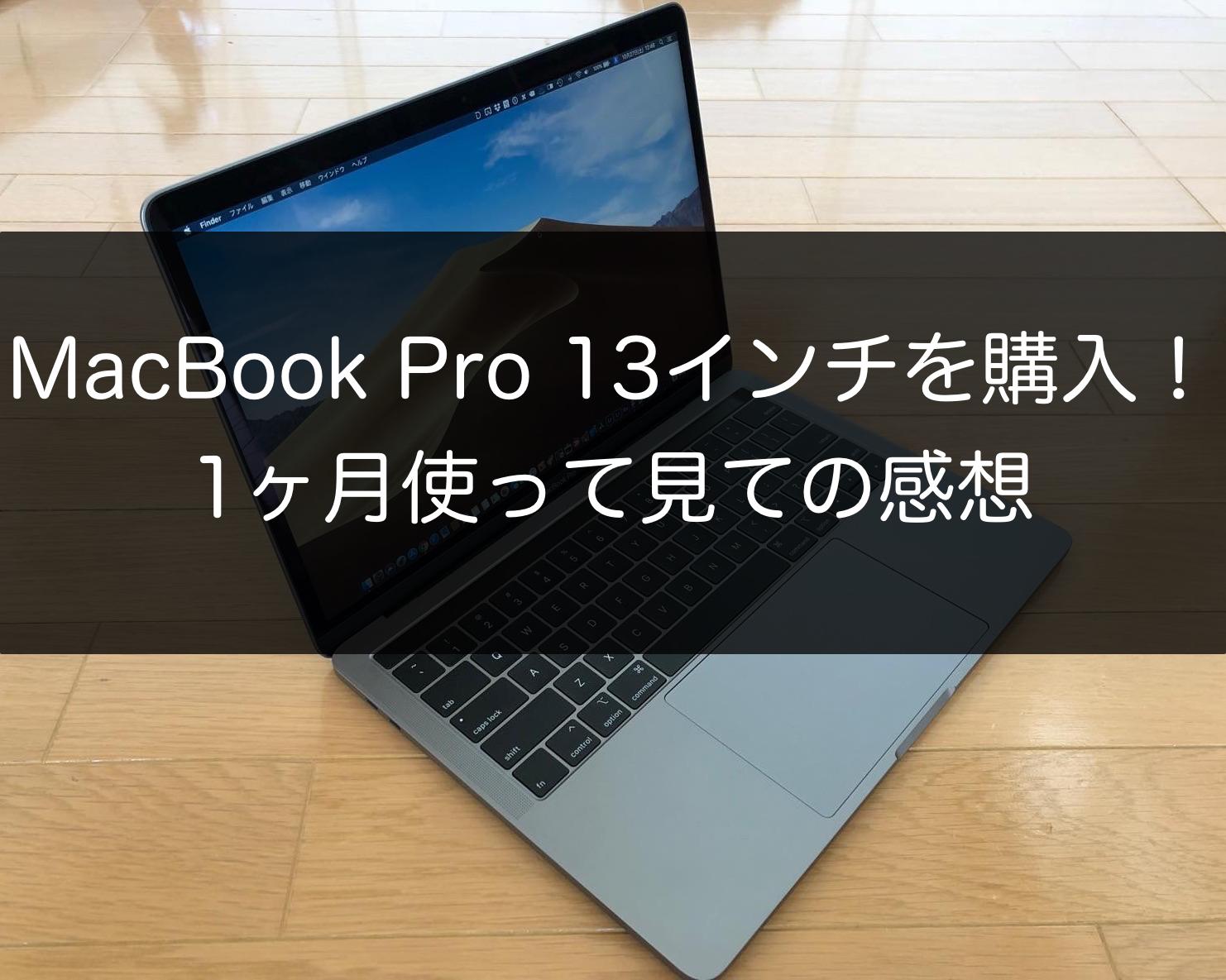 MacBook_Pro2018_08_20181027_124644