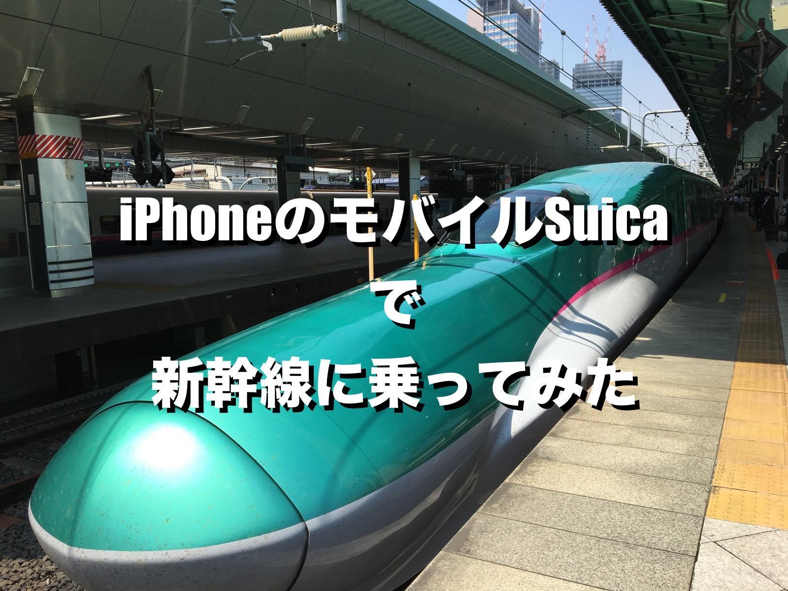 Suica新幹線特急券_01_20181124_21430