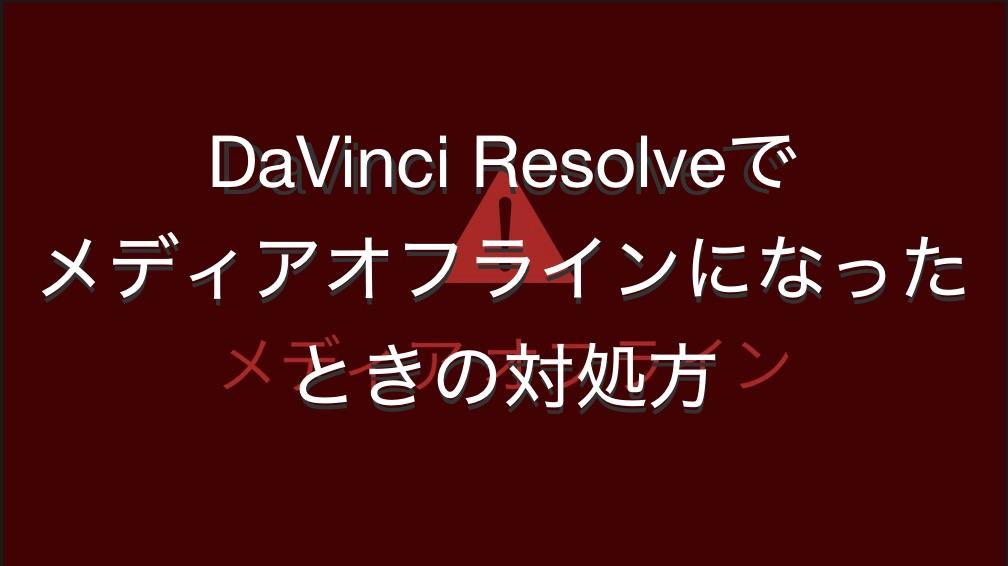 DaVinci Resolve メディアオフライン_01_2019614_233029