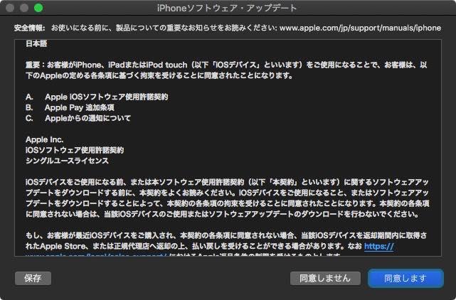 beta版から戻す_04_2019717_213529