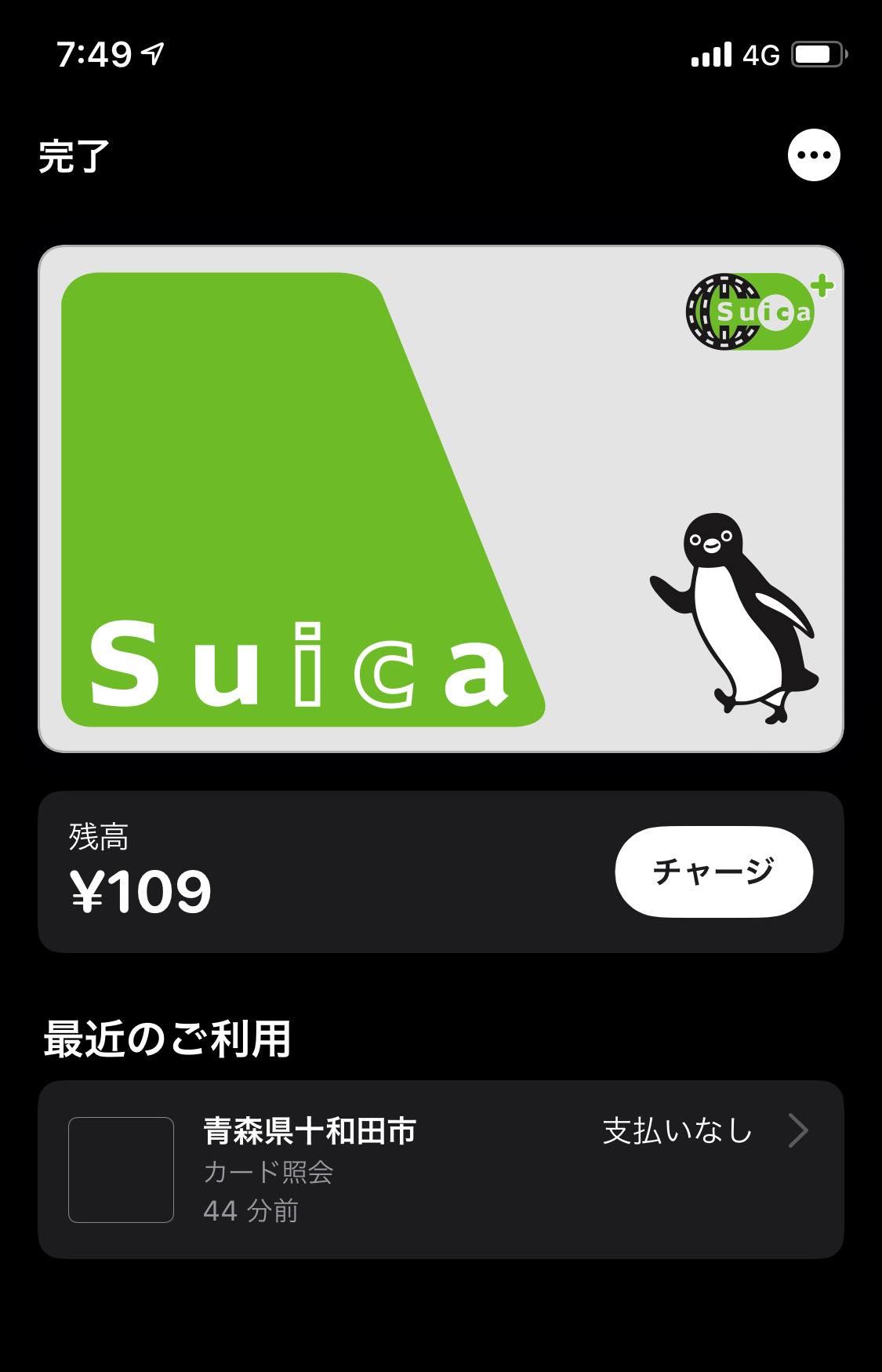 Suica_02_2019920_74951