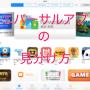 iOSのiPhoneとiPadどちらにも最適化されているユニバーサルアプリの見分け方!