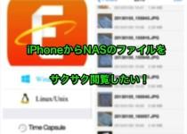 NASのファイルをiPhoneで見るにはFileExplorerがとっても便利