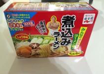 永谷園「煮込みラーメン」が簡単に作れて美味い。野菜も沢山取れて寒い冬にはおすすめ