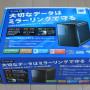 RAIDも組めるHDDケースを購入。ラトックシステム RS-EC32-U3R