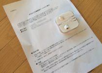 iPhoneの壊れたイヤホンを配送修理で無料交換してもらう方法