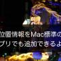 GPS位置情報をMac標準の写真アプリでも追加できるよ!