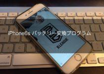 iPhone6sのバッテリー交換プログラムの手続きをしました。エクスプレス交換で家に居ながら本体交換が出来るようです。